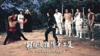 Video The Brave Archer 3 (1981) - 2016 Trailer download MP3, 3GP, MP4, WEBM, AVI, FLV November 2017