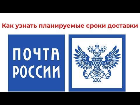 Контрольные сроки доставки посылок почтой России