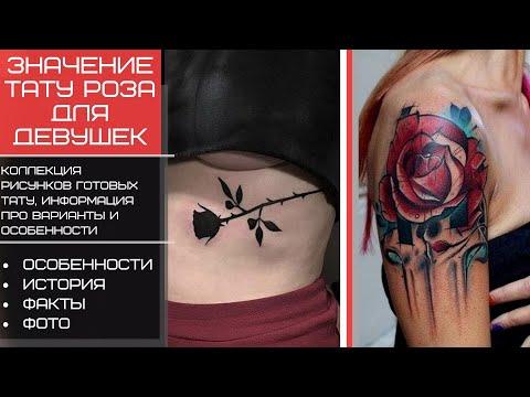Значение тату роза для девушек - факты и фото для сайта Tatufoto.com