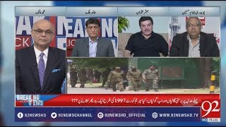 Breaking Views with Malick (Shots fired at Justice Ijaz-ul-Ahsan's house) - 15 April 2018