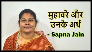 Download Hindi Muhavare Ka Arth Videos - Dcyoutube