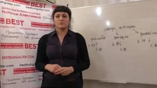 Отзыв о Школе бухгалтеров и аудиторов Натальи Алексеевой