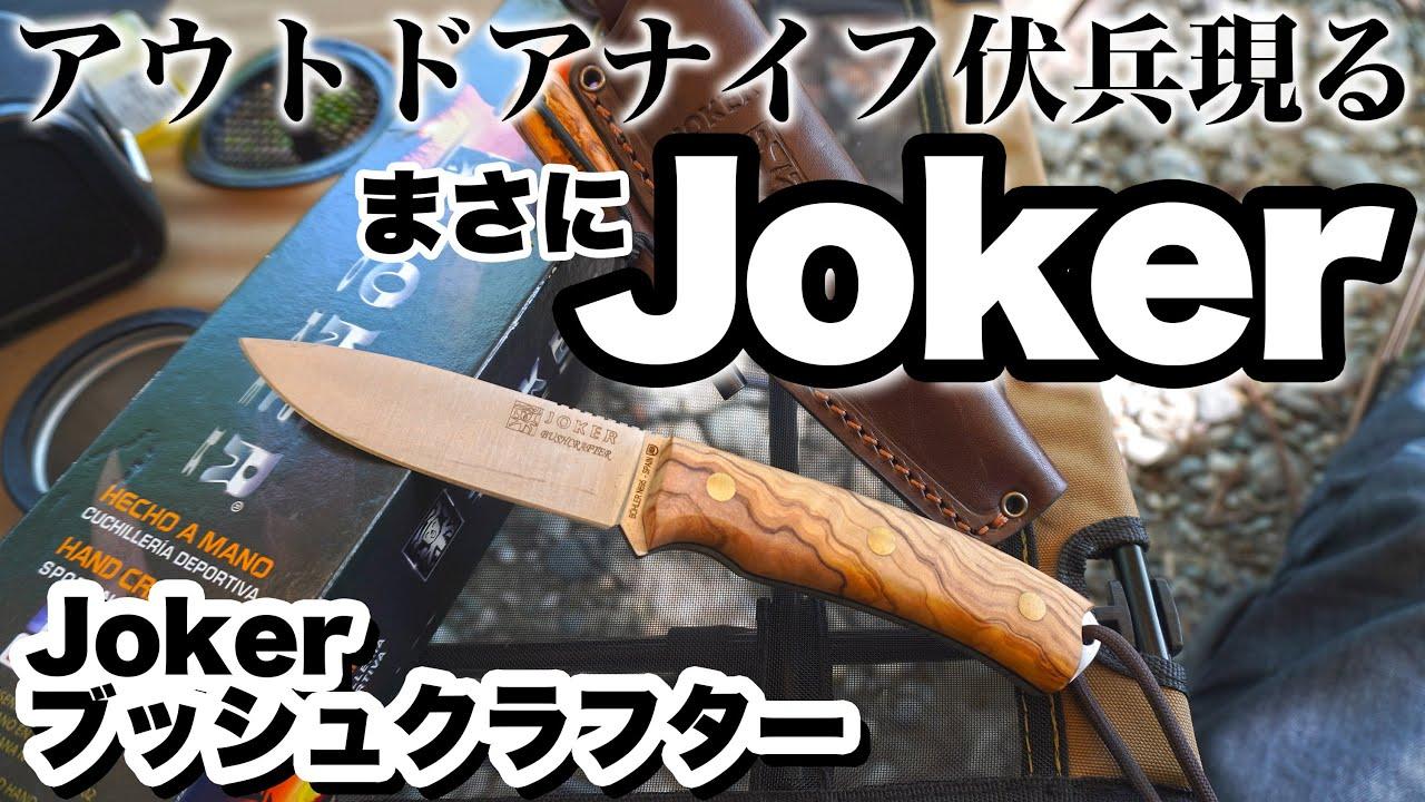 珍しいスペイン製アウトドアナイフが超絶使いやすかったので紹介します。Jokerブッシュクラフター