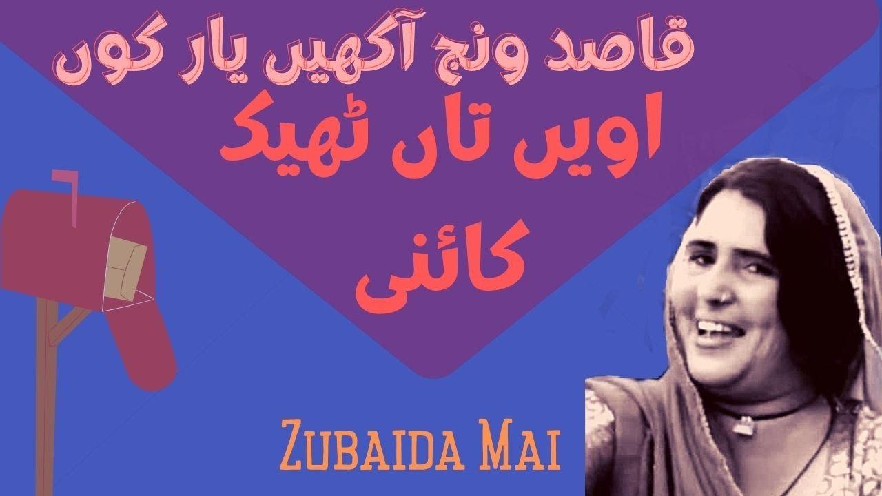 Download Qasid wanj aakhen yar koon   Zubaida Mai   Latest Saraiki Song   Song 2021   Hukmkren
