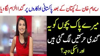 Reham Khan Blame Pakistani Actors | My children have become such a shameful habit