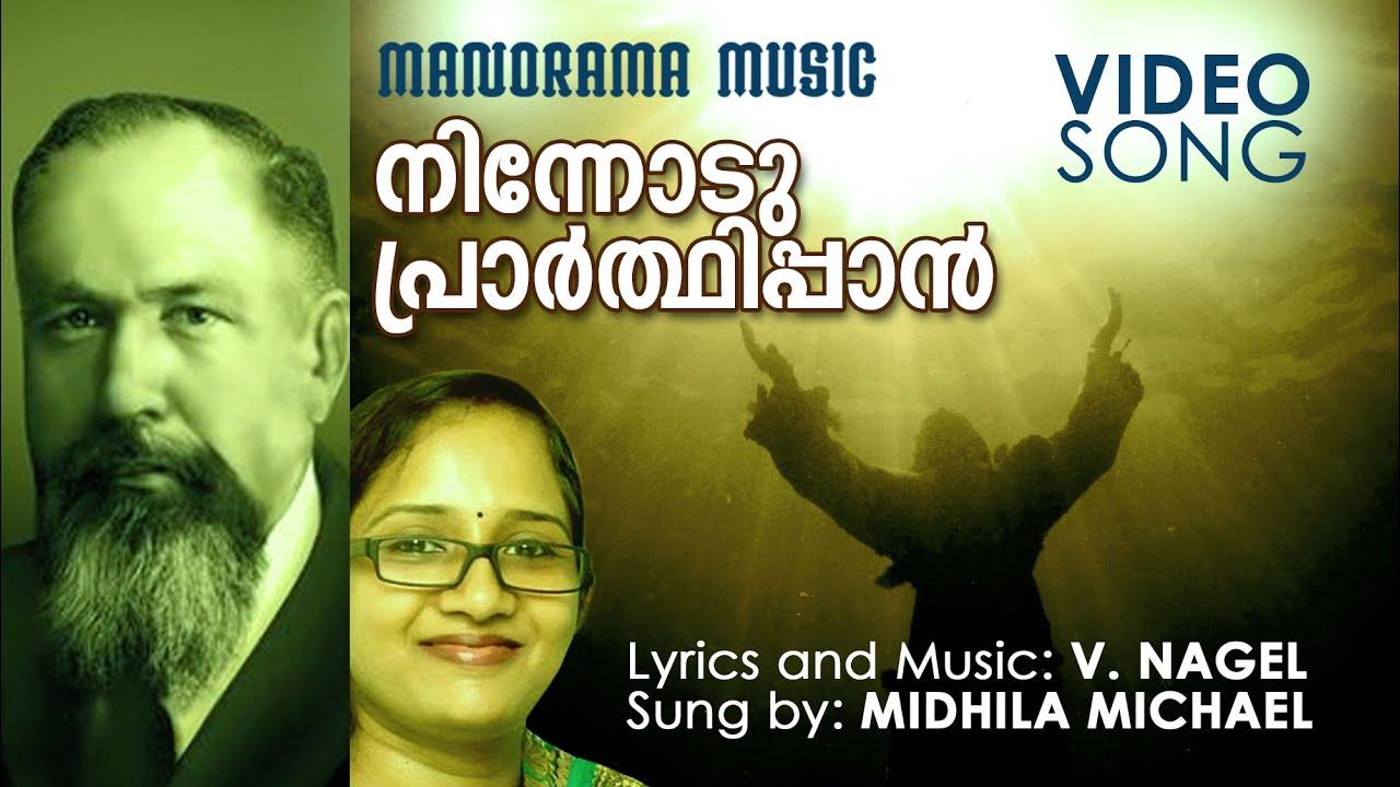 V Nagel Hits | നിന്നോടു പ്രാർത്ഥിപ്പാൻ | Ninnodu Prarthippan | Mithila Michael |Christian Devotional