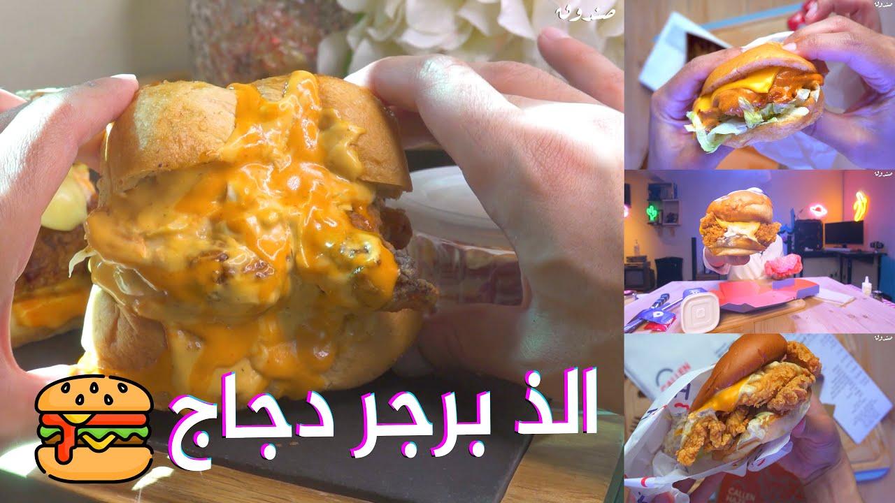 افضل ثلاث مطاعم برجر دجاج ممكن تاكلها😋🍔 : وش تفضل انت ؟