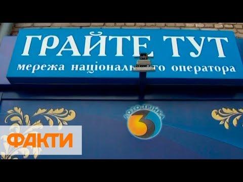 Работают ли игорные заведения Киева после запрета - рейд Фактов ICTV
