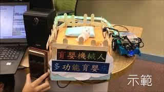 Publication Date: 2019-09-26 | Video Title: 路德會聖馬太學校秀茂坪 Team B - 多功能育嬰床