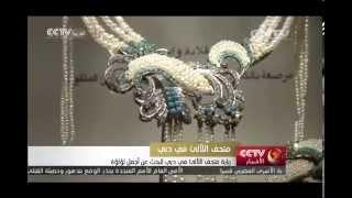 زيارة متحف اللآلئ في دبي للبحث عن أجمل لؤلؤة