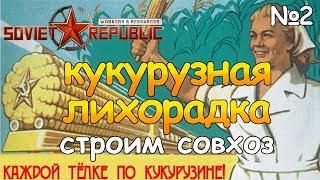 КУКУРУЗНАЯ ЛИХОРАДКА! Не ферма Workers & Resources Soviet Republic Прохождение #2
