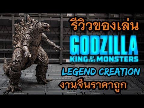 รีวิวของเล่น Godzilla S.H.MonsterArts ( งานจีน Legend Creation )KING OF THE MONSTERS 2019 ราคาถู�