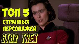 Топ 5 странных персонажей Star Trek