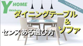 【センスある家具選び】5個のポイントが重要 ダイングテーブル&ソファでLDKが断然オシャレになる