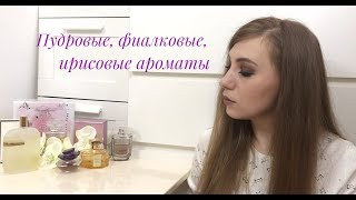 видео Туалетная вода и духи L Artisan Parfumeur (Артизан Парфюмер) - мужские и женские ароматы в интернет-магазине парфюмерии