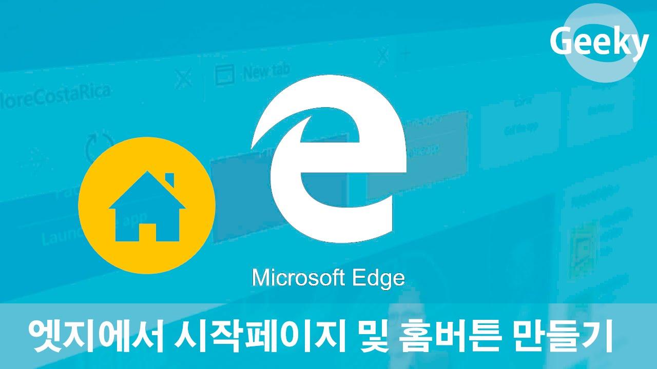 윈도우10 엣지 시작페이지 및 홈버튼 설정 Microsoft Edge How To Set The