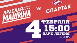 Россия - Спартак / Хоккей / КХЛ