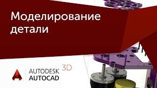 [Урок AutoCAD 3D] Моделирование детали. Практика.