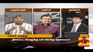 "AYUTHA EZHUTHU - Debate on ""Should films be given tax exemption?"" 11-04-2014"
