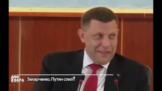 Захарченко. Путин слил?
