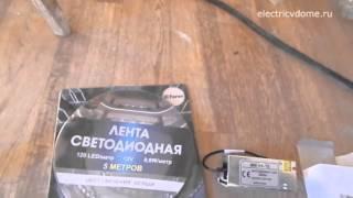Установка светодиодной ленты в нишу - видео обзор(В данном видео представлен небольшой обзор установки LED ленты на потолок. Установка светодиодной ленты..., 2016-01-13T19:07:59.000Z)