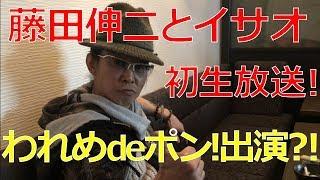 今チャンネル初の藤田伸二兄貴とイサオの二人揃っての生配信の動画です...