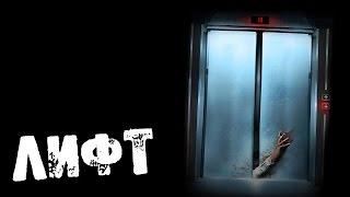 """""""ЛИФТ"""" 2011 триллер в HD"""