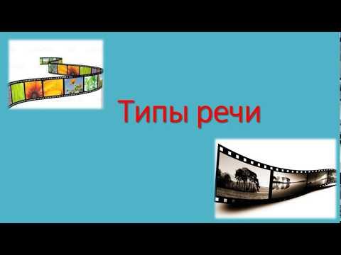 Типы речи видеоурок 7 класс