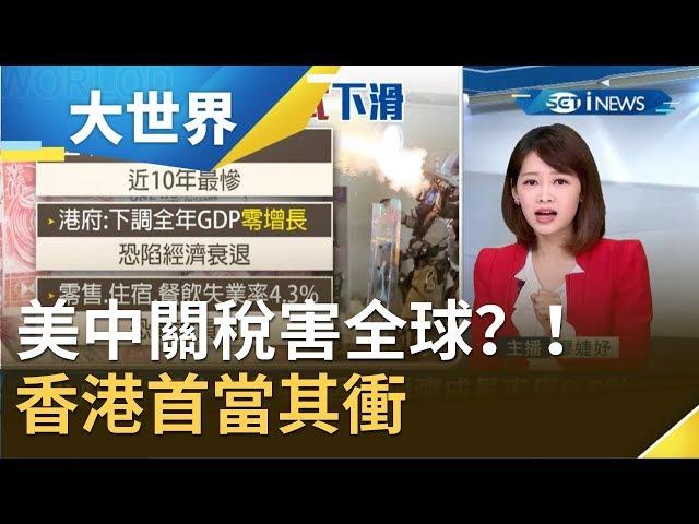 美中關稅害全球?!香港首當其衝經濟0成長 失業率飆升|主播 廖婕妤|【大世界新聞】20191016|三立iNEWS