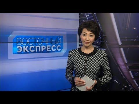 Восточный экспресс 14.04.2020