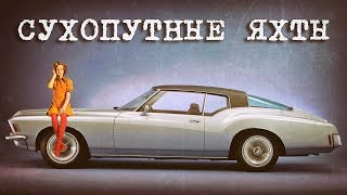 ТОП 20 Самые БОЛЬШИЕ Американские Автомобили | Сухопутные ЯХТЫ 60х - 70х годов (Часть #1)