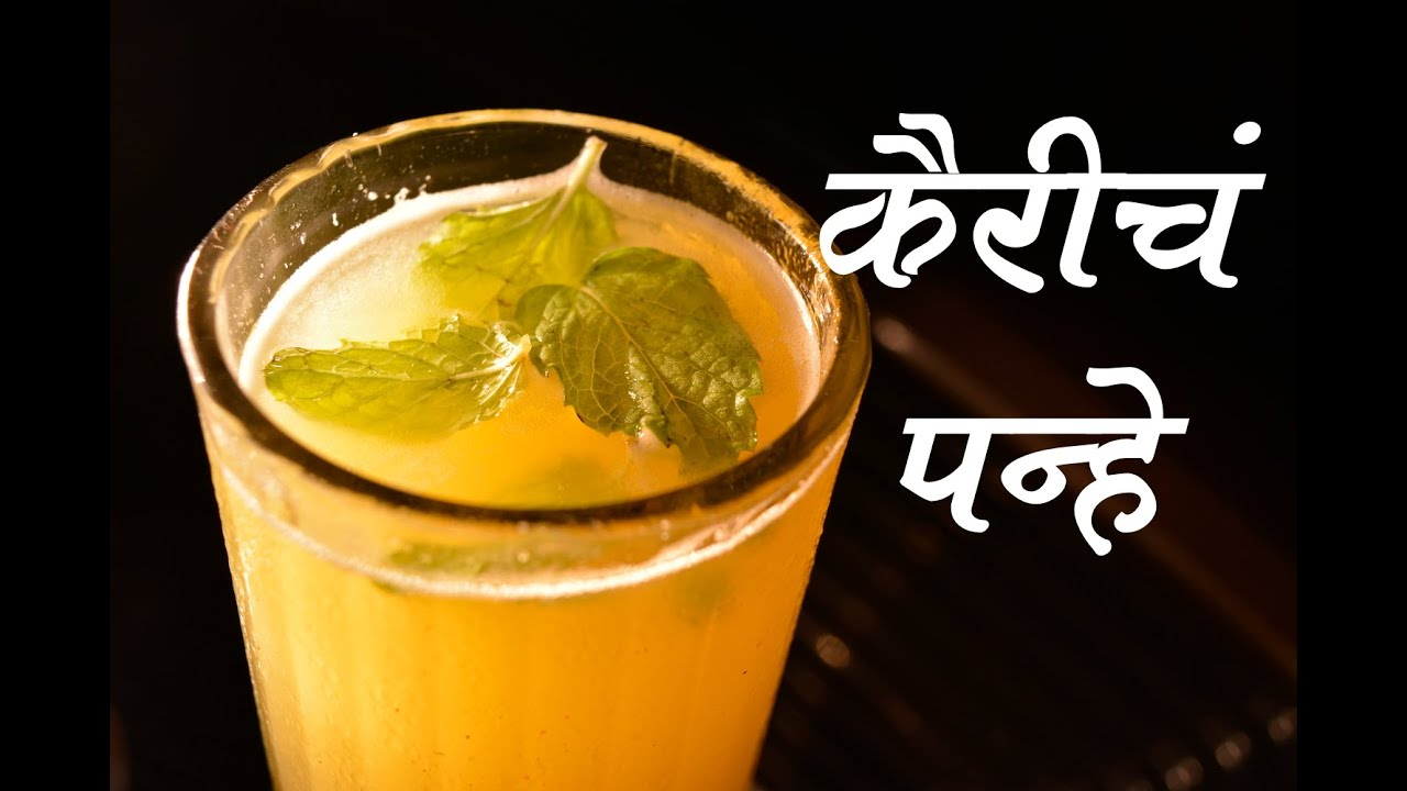 marathi raw mango Raw mango drink i ngredients:1 ½ cup raw mango pulp (step 1) 2 cup sugar 1 tsp cardamom powder pinch of saffron m ethod: 1) cook 1 big raw mango (1 to 1 ½ pound) in pressure cooker.