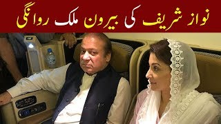 Ex PM Nawaz Sharif Departure  | 18 November 2019 | TV Today