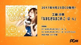 CD試聴『#工藤沙貴 - なまむぎなまごめ ご・は・ん』