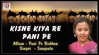 #Kisne Kiya Re Pani Pe - किसने किया रे पानी पे | Popular Rajasthani Song | Sangeeta #RajputCassettes