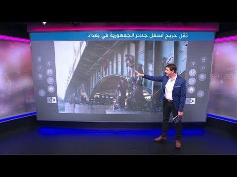 بطولة متظاهر عراقي حمل مصابا أسفل جسر الجمهورية  - 17:54-2019 / 11 / 5
