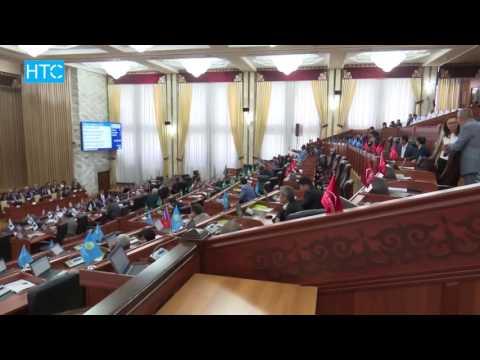 Жогорку Кеңеш депутаттык артыкчылыктардан баш тартты / НТС / 23.06.16