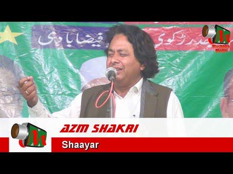 Azm Shakri, Sambhal Mushaira, 19/03/2016, Org. BAZM E ABR, Mushaira Media