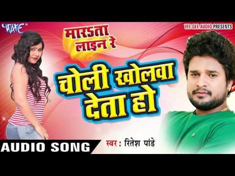 फोनवा पे चोली खोलवा देता Choli Kholawa Marata Line Re Ritesh Pandey Bhojpuri Hit Songs 2016