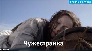 Чужестранка 3 сезон 11 серия - Русский Трейлер/Промо (2017) Outlander 3x11 Promo