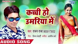 Kachi Ho Umariya Me - Chhappan Chhuri Chhalak Ke Jali - Rajan Raja - Bhojpuri Hit Songs 2018 New
