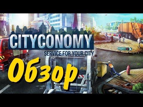 CITYCONOMY - обзор