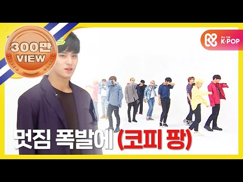 (Weekly Idol EP.308) SEVENTEEN's Amazing 2X faster Dance