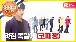 Video (Weekly Idol EP.308) SEVENTEEN's Amazing 2X faster Dance download MP3, 3GP, MP4, WEBM, AVI, FLV Agustus 2017