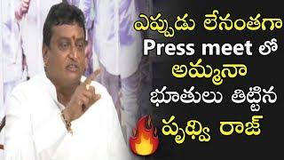 FULL VIDEO: YSRCP Leader Prudvi Most Sensational Comments   YSRCP   Jagan   Political Qube