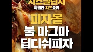 [YELLOW COOKAT] 피자몰 불 마그마 딥디쉬 …