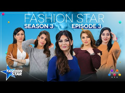 Fashion Star | Beşî 35  |  فاشن ستار -بەشی 35| #AVAEntertainment [HD]