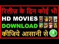 Download 100% Free Latest or New Movies or Films || Bollywood or Hollywood Without Torrent