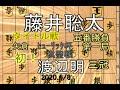 初!タイトル戦【棋譜並べ】藤井聡太七段vs渡辺明三冠【将棋】矢倉