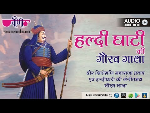 इस योद्धा के नाम से मुगलों की जड़ें हिल जाती थी | Haldighati Ki Gaurav Gatha | Maharana Pratap Songs